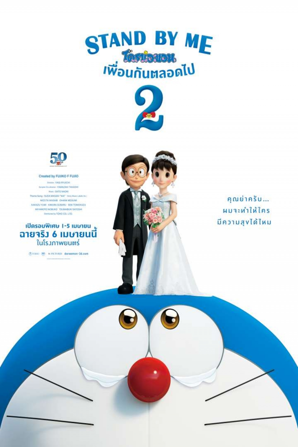 stand by me doraemon 2 {2021}